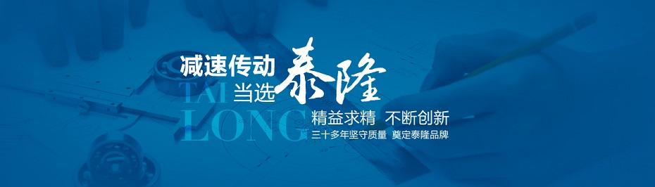 江苏泰隆减速机股份有限公司2.jpg