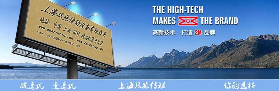 上海双兆传动设备有限公司2.jpg